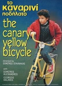 Το καναρινί ποδήλατο