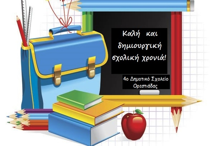 Καλή σχολική χρονιά_1