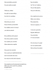 Ποιήματα για τη μητέρα – Δ1