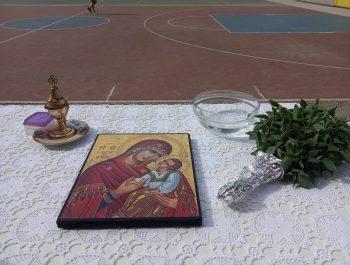 Ημέρα Αγιασμού