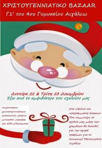 Αφίσα Γ1 2014-2015