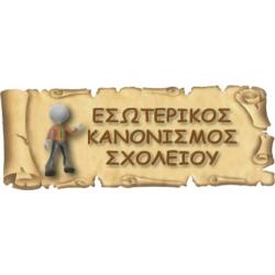 ΕΣΩΤΕΡΙΚΟΣ ΚΑΝΟΝΙΣΜΟΣ