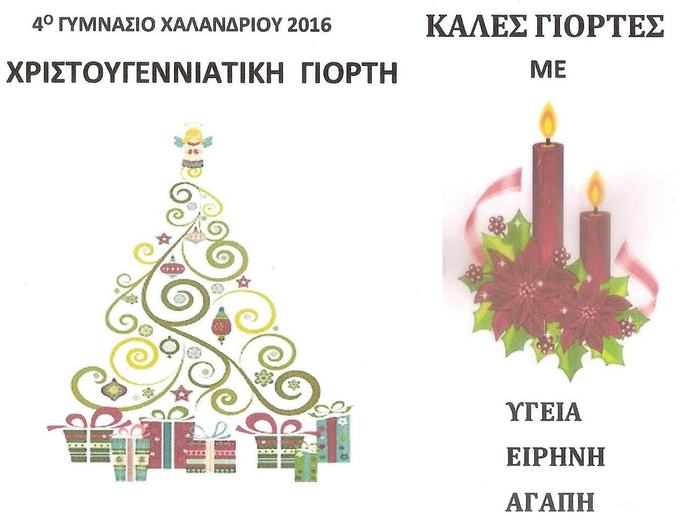 23-12-2016 003