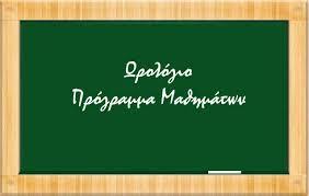 Νέο Ωρολόγιο Πρόγραμμα Ισχύει από 22 Οκτώβρη