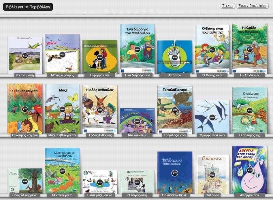 Βιβλία για την Περιβαλλοντική Εκπαίδευση