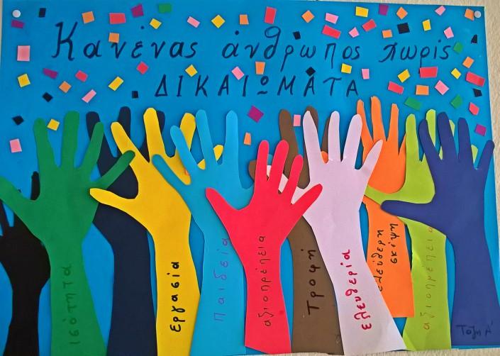 Θεματική εβδομάδα-Ανθρώπινα δικαιώματα - αφισα 1
