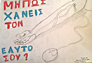 Θεματική εβδομάδα-Εθισμός και εφηβική ηλικία - αφίσα 11