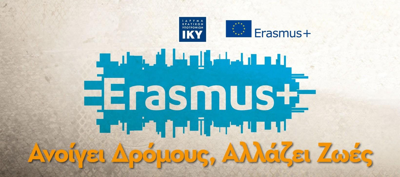 Το blog του Erasmus+ στο σχολείο μας