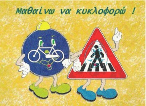 mathainw_na_kykloforw