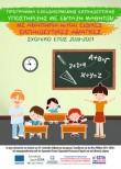 Εξειδικευμένη Εκπαιδευτική Υποστήριξη για την Ένταξη Μαθητών με Αναπηρία ή  και Eiδικές Εκπαιδευτικές Ανάγκες