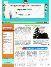 Η εφημερίδα μας_Δεκέμβριος 2019_Τάξεις Δ1,Δ2