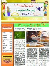 Η εφημερίδα μας_Απρίλιος 2020_Τάξη Δ1