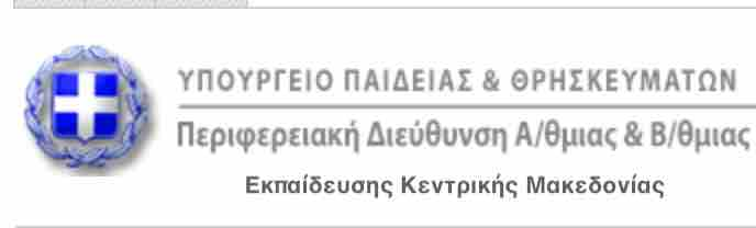 ΠΔΕ Κεντρικής Μακεδονίας