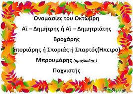 οκτωβριος 2