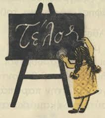 telow