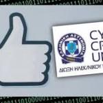 Cyber_Crime_Unit