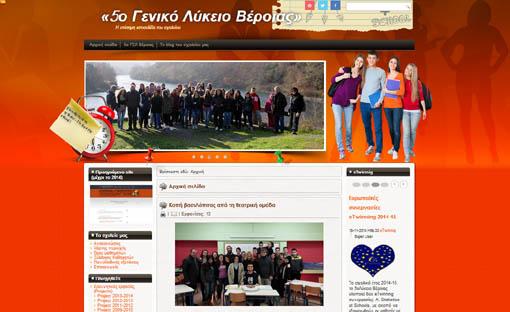 Το site του Σχολείου μας