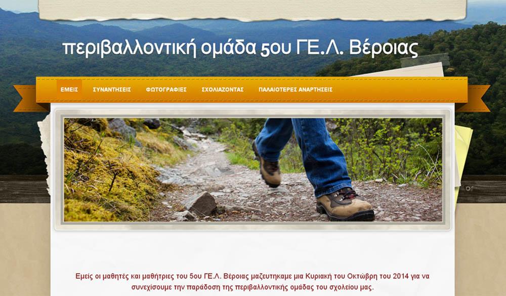 Το site της περιβαλλοντικής ομάδας