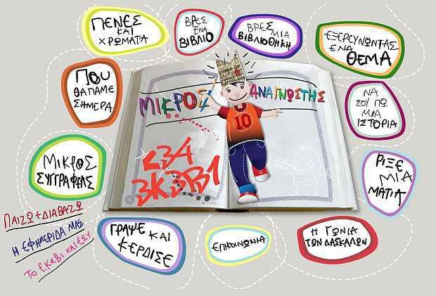 mikros-anagnostis