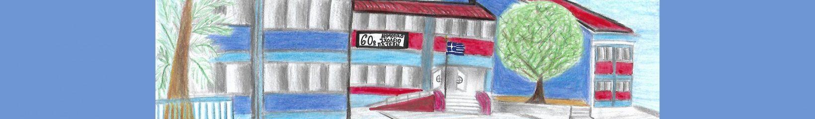 60o Δημοτικό Σχολείο Πάτρας