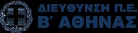 Διεύθυνση ΠΕ Β'  Αθήνας