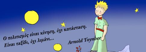Πολιτιστικά Θέματα  Δ/νση ΠΕ Β΄ Αθήνας
