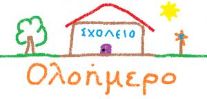 ΟΛΟΗΜΕΡΟ