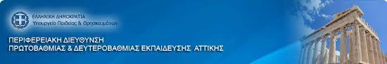 Περιφερειακή Διεύθυνση ΠΕ & ΔΕ Αττικής
