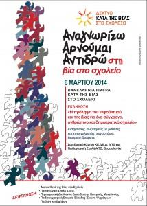 Afisa-6-3-2014