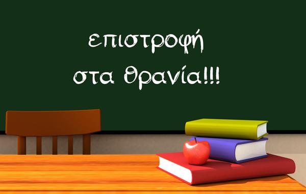 Αγιασμός, έναρξη σχολικού έτους 2020-2021   2ο & 6ο Δημοτικά Σχολεία  Αρτέμιδος