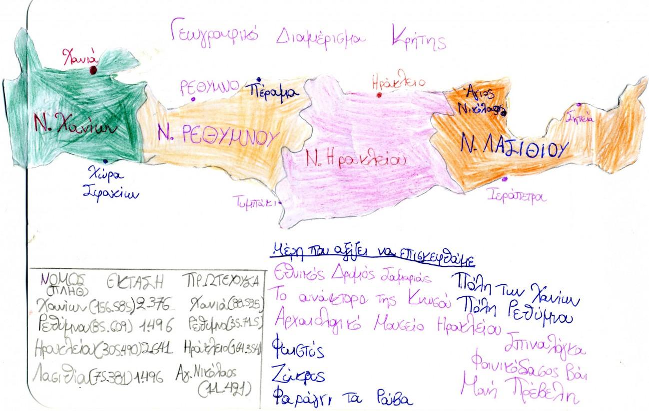 """Με τη βοήθεια του """"Φροτάζ"""" η Κατερίνα σχεδίασε την Κρήτη."""
