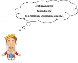 Βασιλιάς
