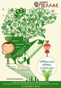 poster-allazo-ton-topomou-afisa-gia-deltio