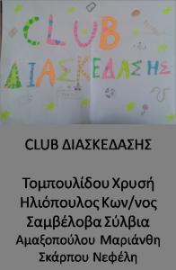 CLUB ΔΙΑΣΚΕΔΑΣΗ