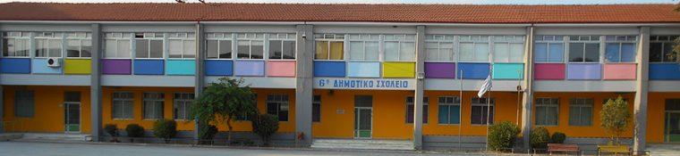 6ο Δημοτικό Σχολείο Κατερίνης