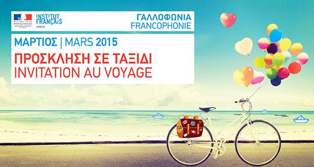 francophonie_620-330_72dpi