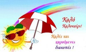 good_summer