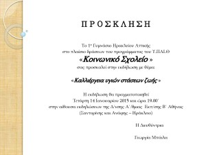 prosklisi-page-001