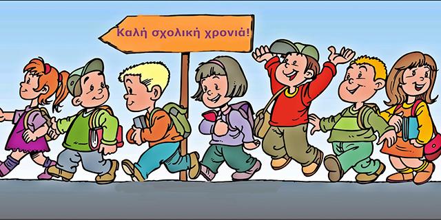Image result for σχολείο ξανά