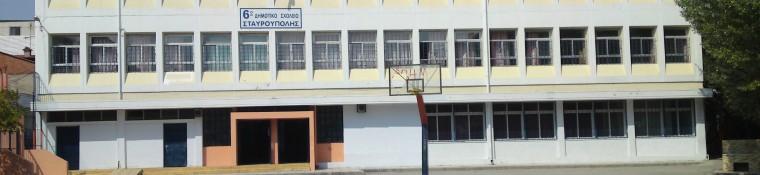 6ο Δημοτικό Σχολείο Σταυρούπολης