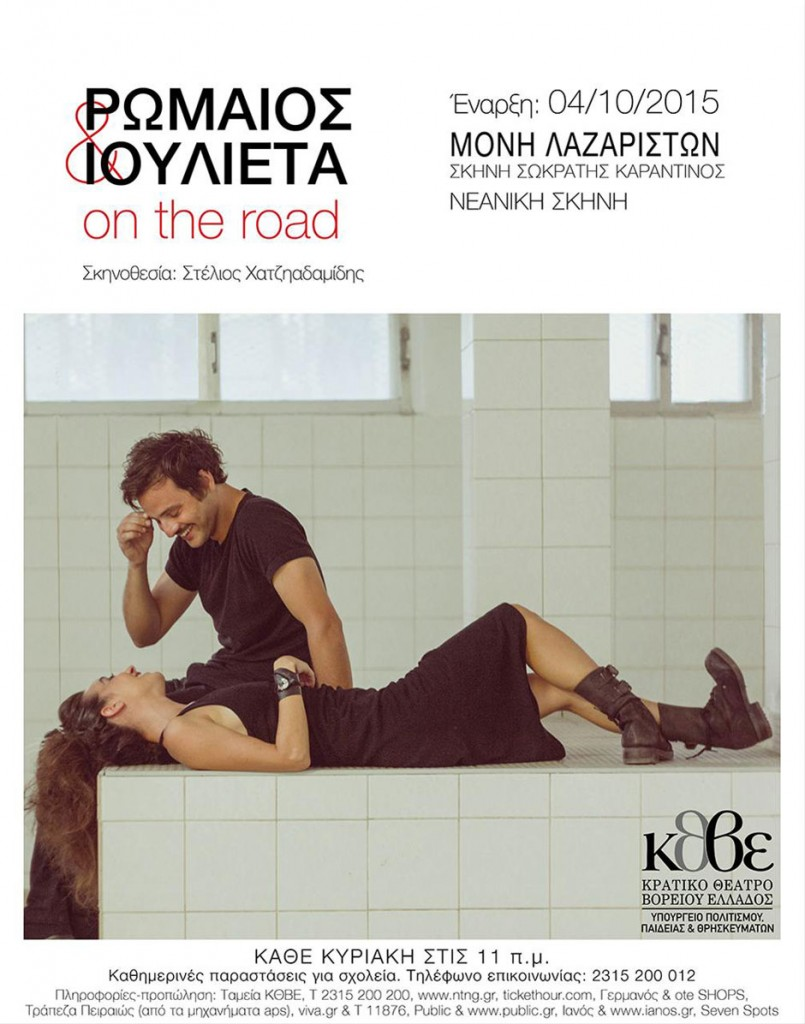 moni-lazariston-romaios-ioulieta-on-the-road-bg