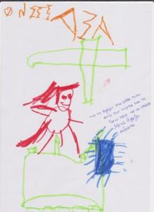 Γ.Ρίτσος : Το αγόρι και η πόρτα