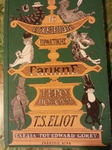 Το Εγχειρίδιο Πρακτικής Γατικής του Γερο Ποσουμ T.S. Eliot
