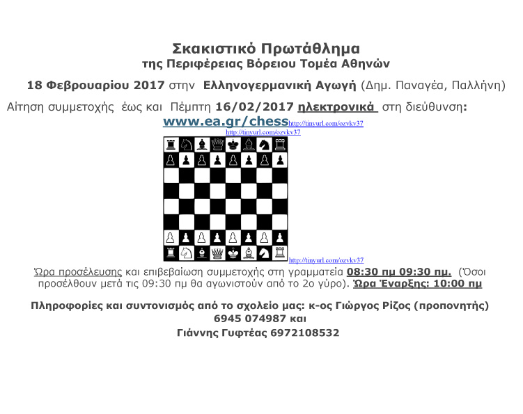 Σκακιστικό