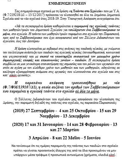 Η ΤΣΑΝΤΑ ΣΤΟ ΣΧΟΛΕΙΟ 2019-2020
