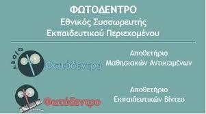 Φωτόδεντρο-Εκπαιδευτικό Υλικό