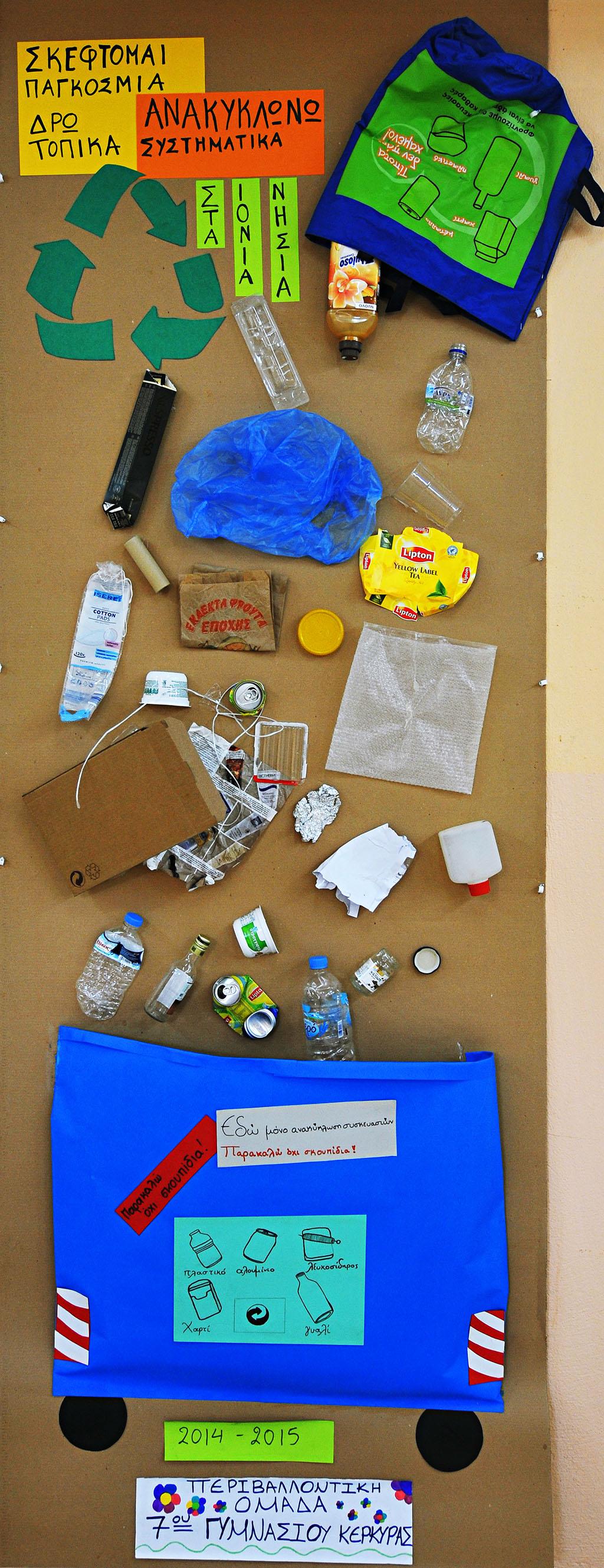 Σύνθεση για την ανακύκλωση που δημιούργησαν οι μαθητές των περιβαλλοντικών ομάδων του σχολείου