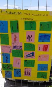 η αλφαβητα