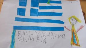 Η Ελληνική μας σημαία τόσο όμορφα φτιαγμένη από τα χέρια των παιδιών μας.