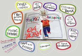 Ο ΜΙΚΡΟΣ ΑΝΑΓΝΩΣΤΗΣ   βιβλία για παιδιά